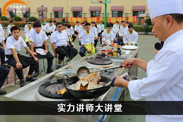 烹饪界实力讲师大讲堂