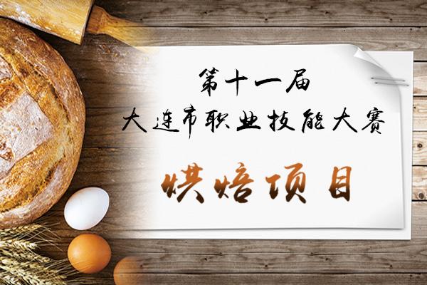 大连新东方烹饪学校将参加第十一届大连市职业技能大赛