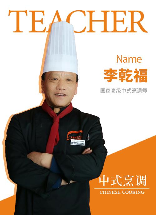 大连新东方烹饪学校大师_李乾福