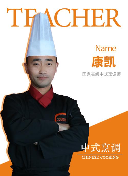 大连新东方烹饪学校名师_康凯