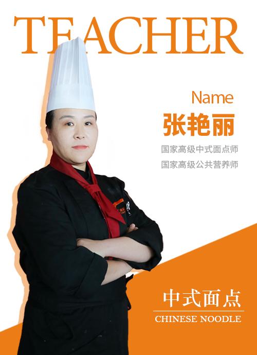 大连新东方烹饪学校名师_张艳丽