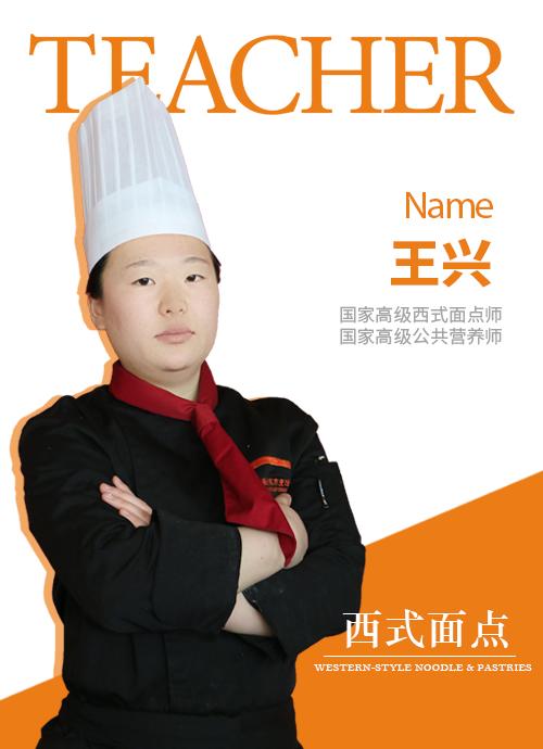 大连新东方烹饪学校名师_王兴