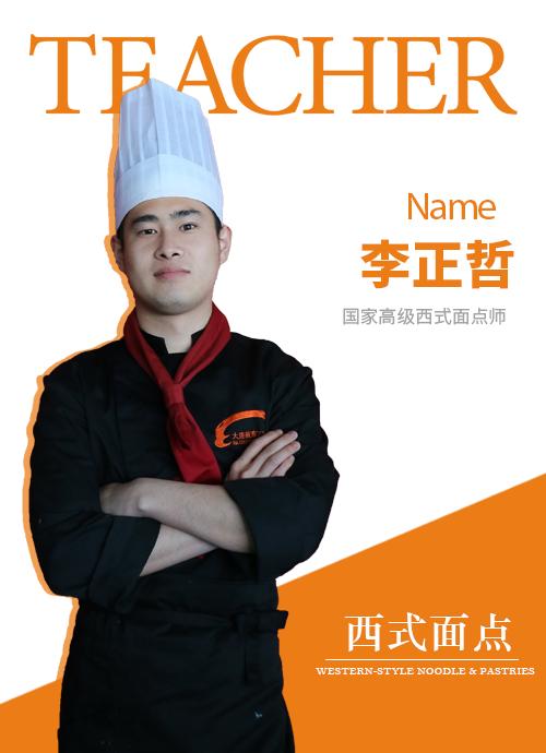 大连新东方烹饪学校名师_李正哲