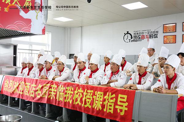 大连新东方烹饪学校邀请名师进校园 筑梦赢未来!