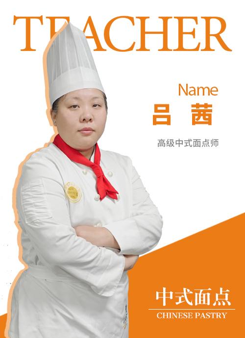 大连新东方烹饪学校老师_吕茜