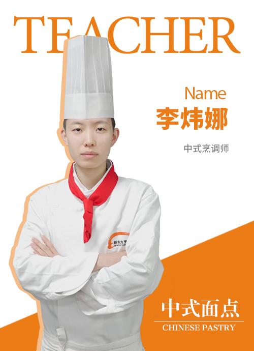大连新东方烹饪学校老师_李炜娜